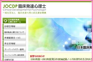 日本臨床発達心理士会