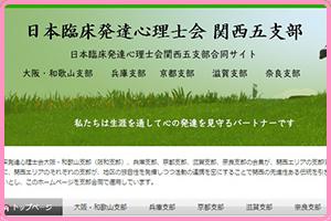 関西5支部合同ホームページ