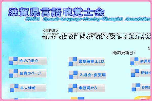 滋賀県言語聴覚士会
