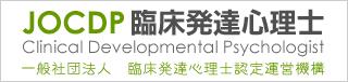 JOCDP臨床発達心理士