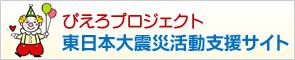 東日本大震災活動支援サイト