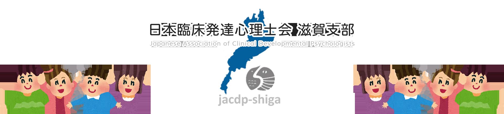 日本臨床発達心理士会 滋賀支部